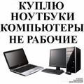 Куплю компьютеры,ноутбуки.